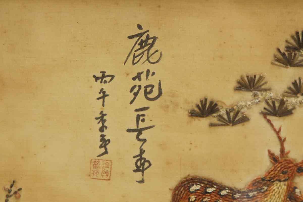 Oriental Wood Framed Deer Amp Tree Motif Olde Good Things